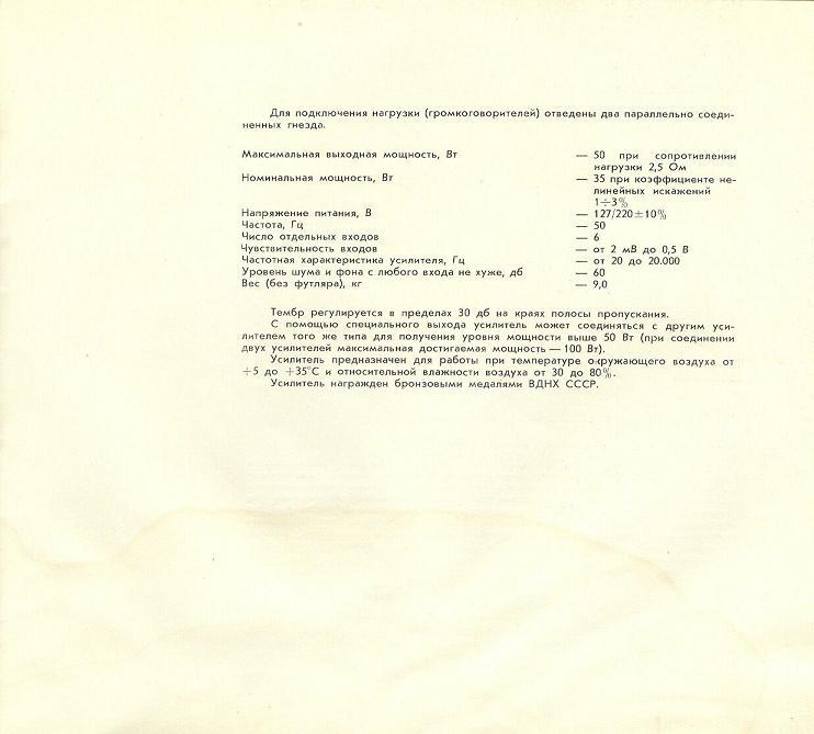 Основные параметры усилителя   Практическая электроника   669x742